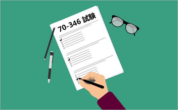 70-346試験