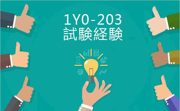 1Y0-203試験経験
