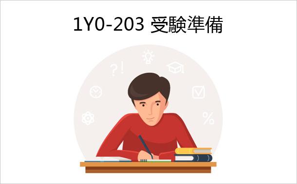 1Y0-203受験準備
