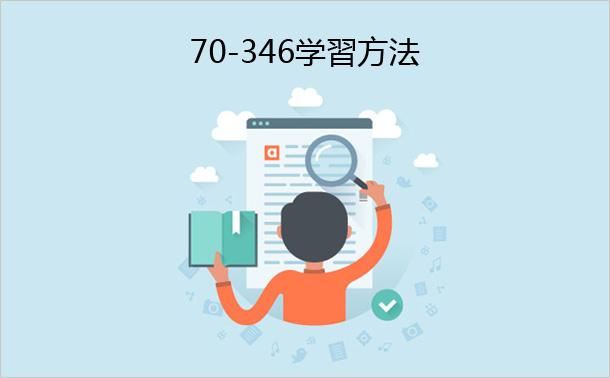 70-346学習方法