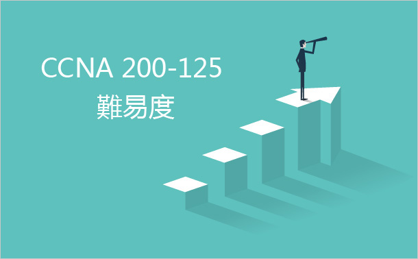 CCNA 200-125 難易度