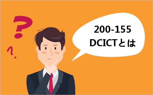 200-155-DCICTとは