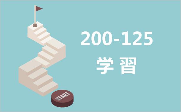 200-125 学習