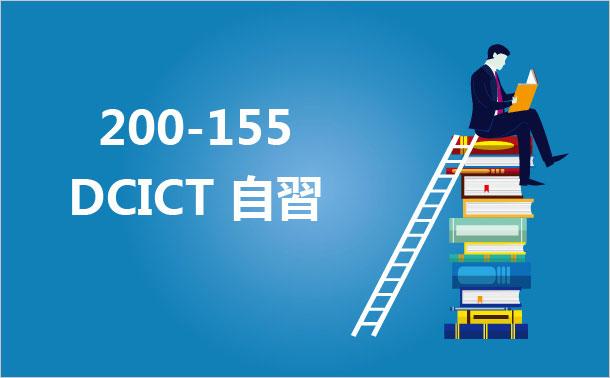 200-155-DCICT-自習