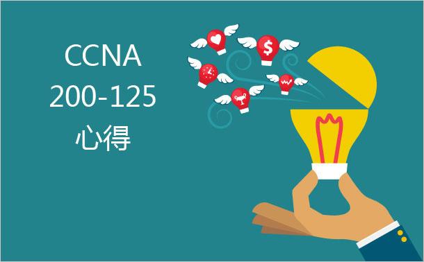 CCNA 200-125 心得