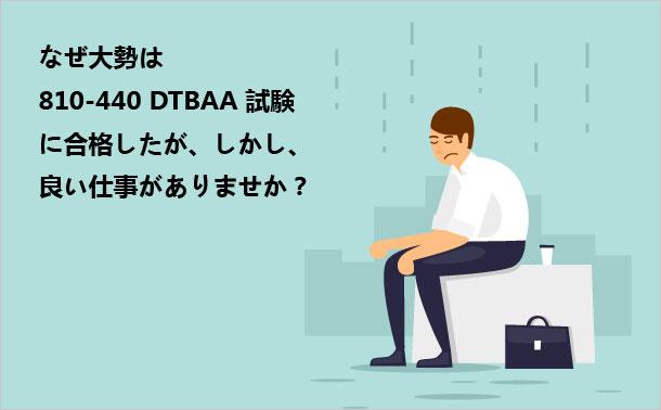 なぜ大勢は810-440 DTBAA試験に合格したが、しかし、良い仕事がありませか?