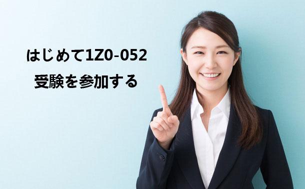 はじめて1Z0-052受験を参加する