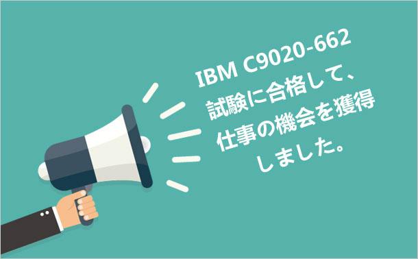 IBM C9020-662試験に合格して、仕事の機会を獲得しました。