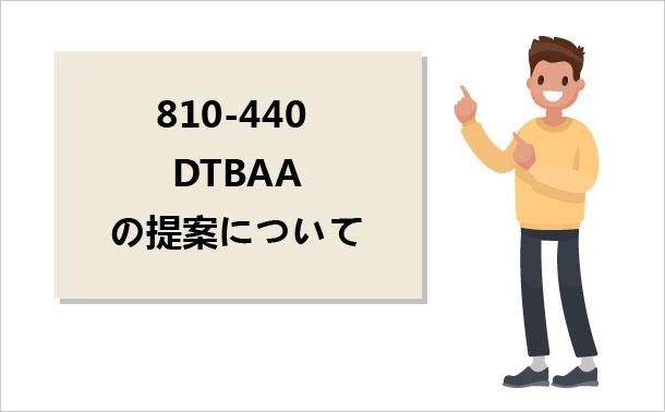 810-440 DTBAAの提案について
