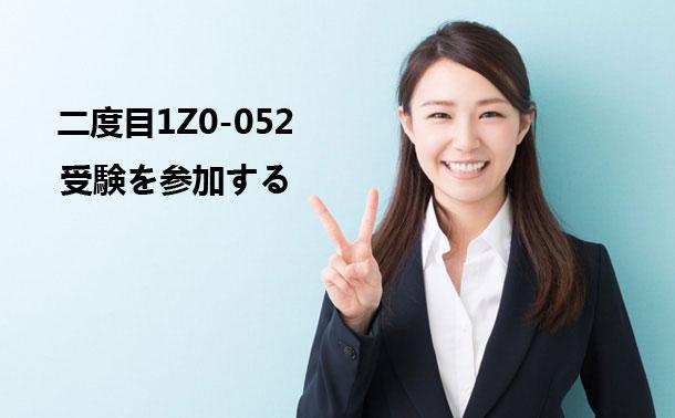 二度目1Z0-052受験を参加する