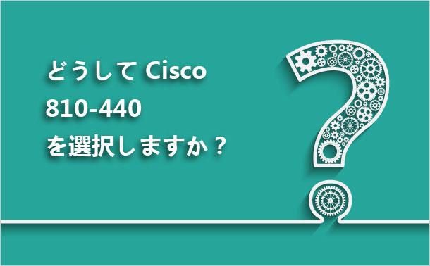どうしてCisco 810-440を選択しますか?
