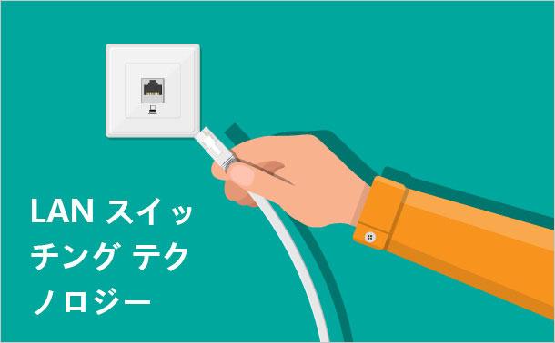 LAN スイッチング テクノロジー