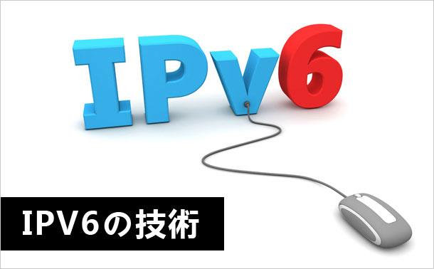 IPv6の技術