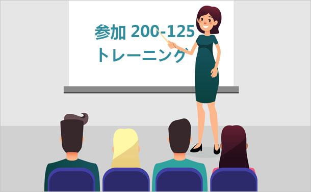 参加 200-125 トレーニング