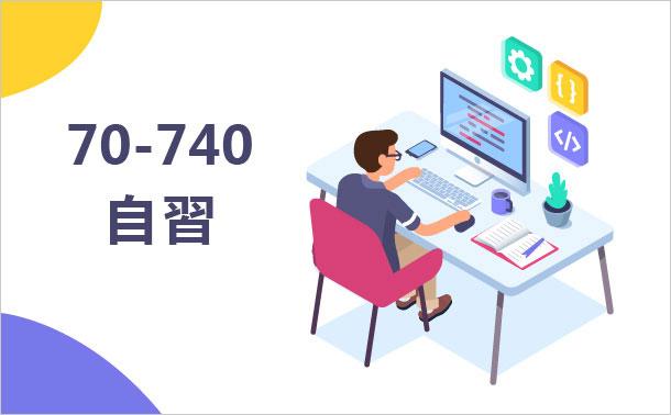 70-740 自習
