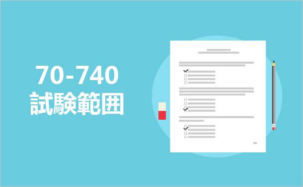 70-740 試験範囲