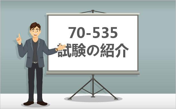 70-535 試験の紹介
