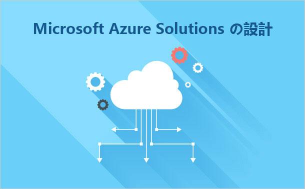 Microsoft Azure Solutions の設計