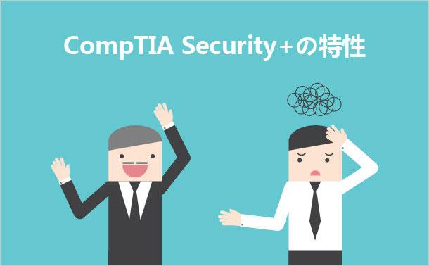 CompTIA Security+の特性