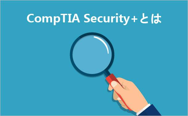 CompTIA Security+とは