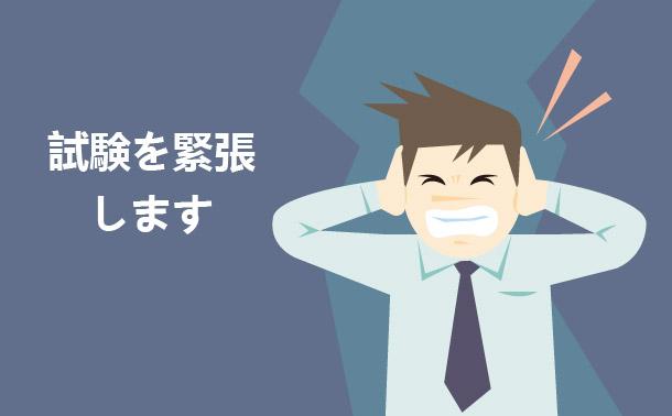 試験を緊張します