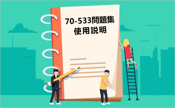 70-533 問題集 使用説明