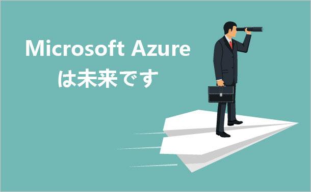 Microsoft Azureは未来です