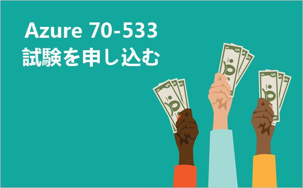 Azure 70-533試験を申し込む