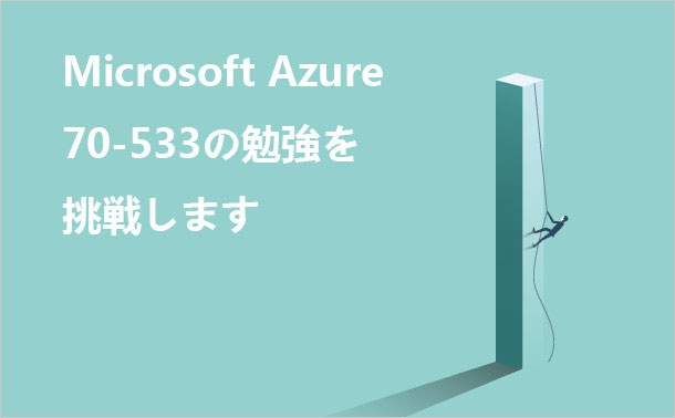 Microsoft Azure 70-533の勉強を挑戦します