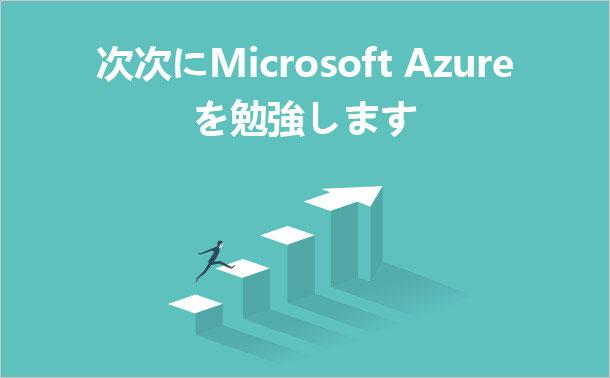 次次にMicrosoft Azureを勉強します