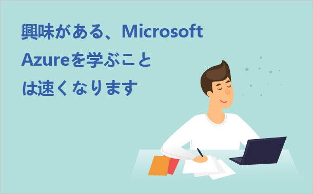 興味がある、Microsoft Azureを学ぶことは速くなります