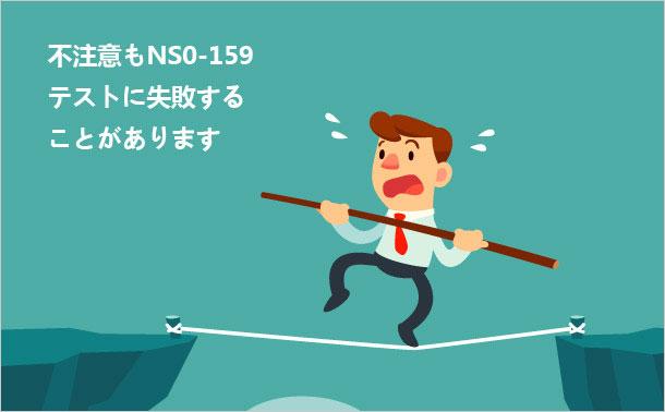 不注意もNS0-159テストに失敗することがあります