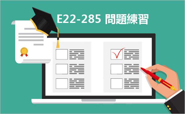 E22-285 問題練習