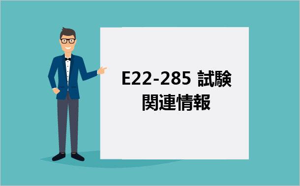 E22-285試験関連情報