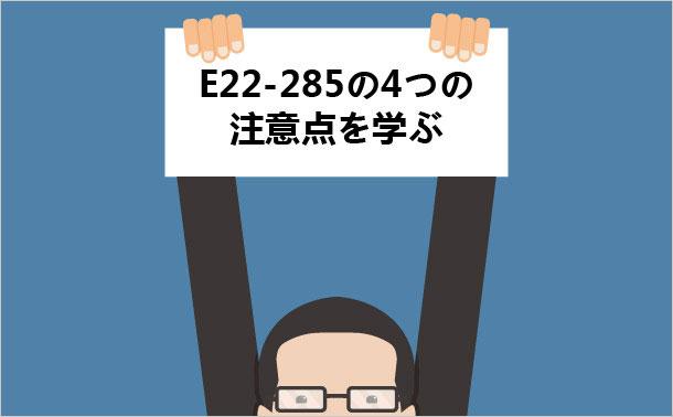 E22-285の4つの注意点を学ぶ