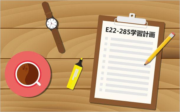 E22-285 学習計画