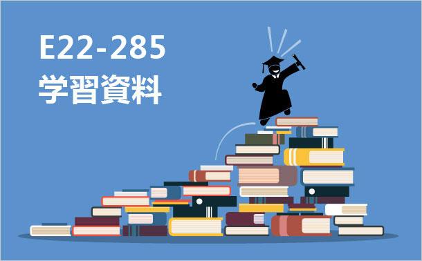 E22-285 学習資料