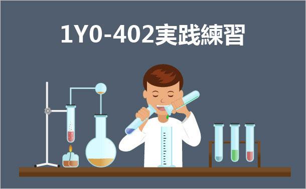 1Y0-402実践練習