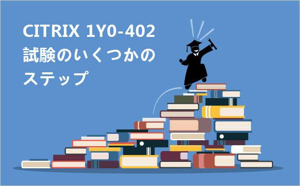 Citrix 1Y0-402試験のいくつかのステップ