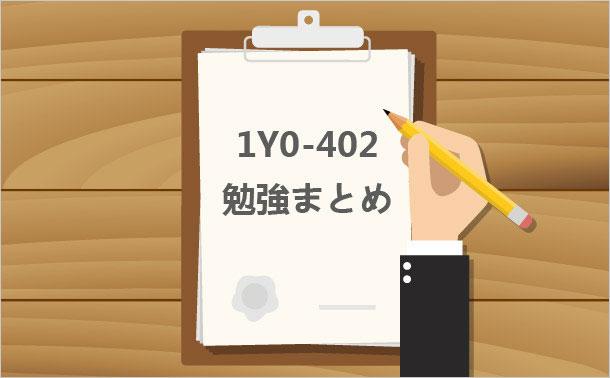 1Y0-402勉強まとめ