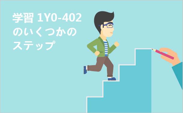 学習1Y0-402のいくつかのステップ
