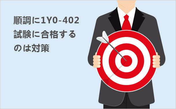 順調に1Y0-402試験に合格するのは対策