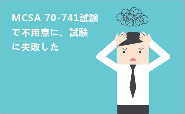 MCSA 70-741試験で不用意に、試験に失敗した
