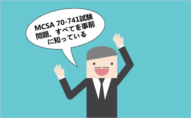 MCSA 70-741試験問題、すべてを事前に知っている