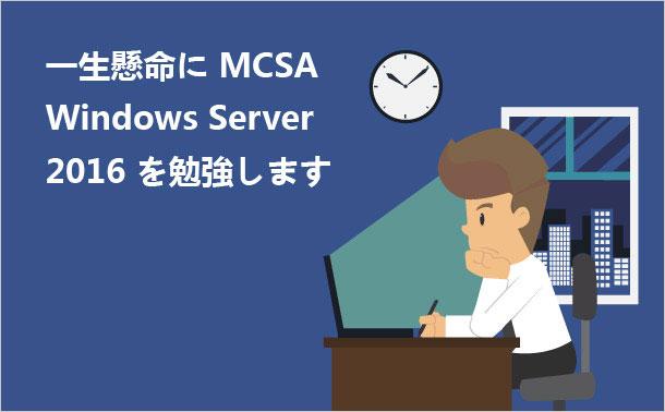 一生懸命にMCSA-Windows-Server-2016を勉強します
