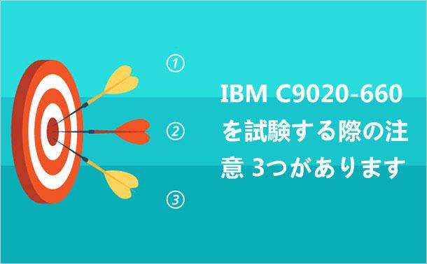 IBM C9020 660を試験する際の注意-3つがあります