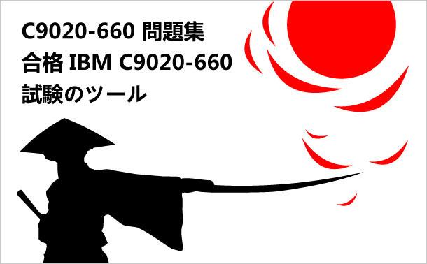 C9020-660問題集_合格IBM C9020-660試験のツール