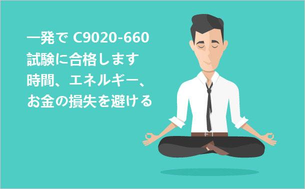 一発でC9020-660試験に合格、します 時間、エネルギー、お金の損失を避ける