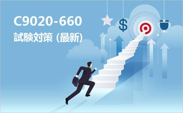 c9020-660試験対策(最新)