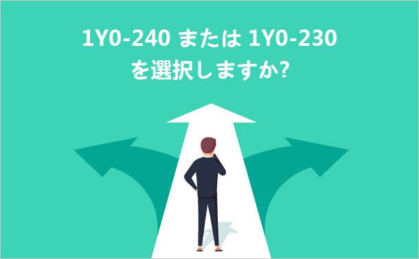 1Y0-240または1Y0-230を選択しますか?